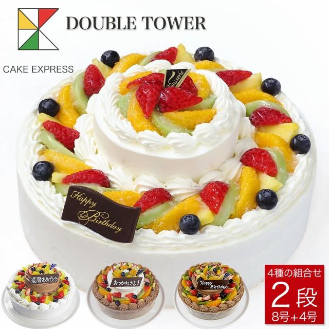 ダブルタワーケーキ 8号+4号 こどもの日 母の日 バースデーケーキ 誕生日ケーキ 【送料無料】 18〜20名様用 二段 披露宴 パーティ 大き
