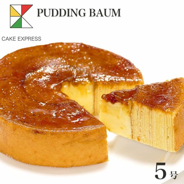 プリンバーム 5号 こどもの日 母の日 バースデーケーキ 誕生日ケーキ 4〜6名様用 お取り寄せスイーツ バームクーヘン 冷凍 チョコプレー