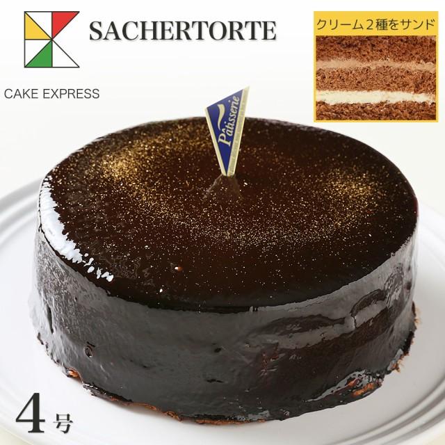 ザッハトルテ チョコレートケーキ 4号 バレンタイン バースデーケーキ 誕生日ケーキ 【送料無料】 2〜3名様用