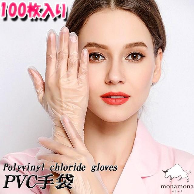 [即納]PVC手袋 100枚入り 使い捨て手袋 ゴム手袋 ニトリルグローブ ウイルス対策 安全用品 衛生用品 透明 左右兼用 大人用 男女兼用