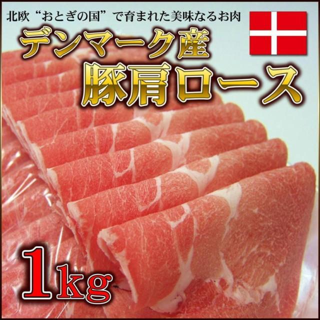 豚肩ロース 1kg デンマーク産 生姜焼 しょうが焼き 豚しゃぶ すき焼き 焼肉 激安豚肉