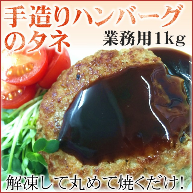 ハンバーグのタネ 1kg 業務用 便利な味付け済み ハンバーグ お好みの大きさで お弁当にも