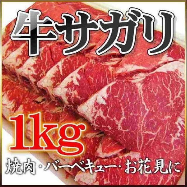 牛サガリ 1kg アメリカ産 業務用 さがり 焼肉 BBQ やわらかジューシー 横隔膜