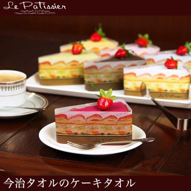 今治タオルケーキ ケーキタオル 【ル・パティシエ】 プチギフト | 退職祝い タオルハンカチ ケーキ ギフト プレゼント レディース プチ