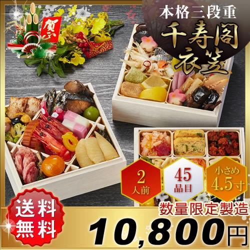 ≪送料無料≫しょうざんリゾート京都のおせち「千寿閣衣笠」4.5寸和風おせち三段重2人前45品入 カード払い・ケイタイ払い可能 和風 洋風
