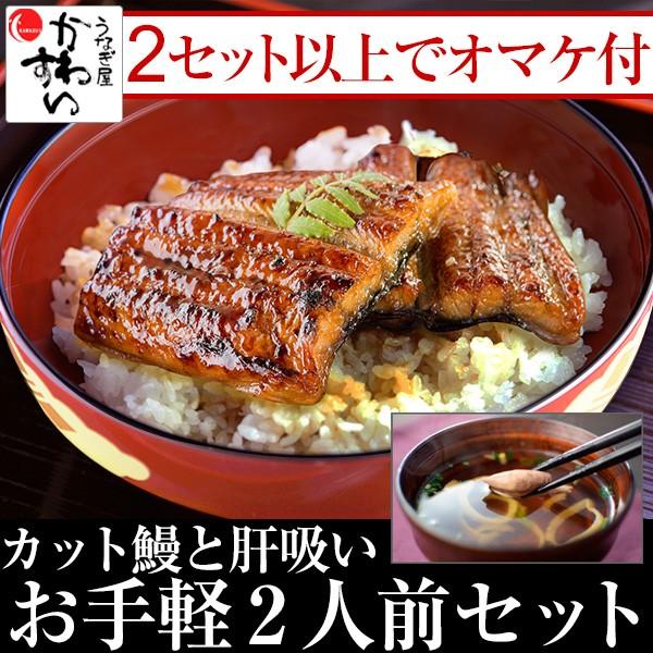 2セットでおまけ付 国産 うなぎ蒲焼き カット鰻4枚と肝吸い2食 お手軽2人前セット