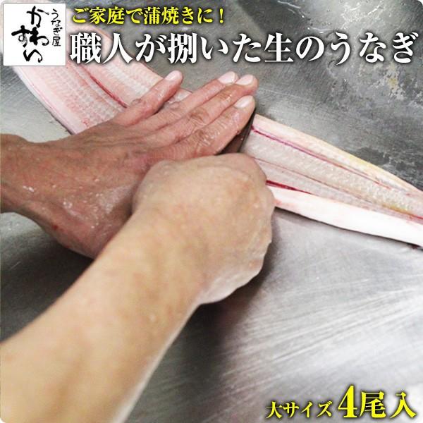 捌いたうなぎ 国産うなぎ 大サイズ4本 [4P 1kg] BBQ バーベキュー ウナギ 鰻 生 ひらき 開き 捌き 業務用