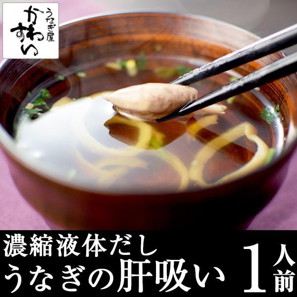 お吸い物 国産うなぎの肝を使用 1人前 肝吸い 液体濃縮出汁 国産 うなぎ 蒲焼き ウナギ 鰻 送料別