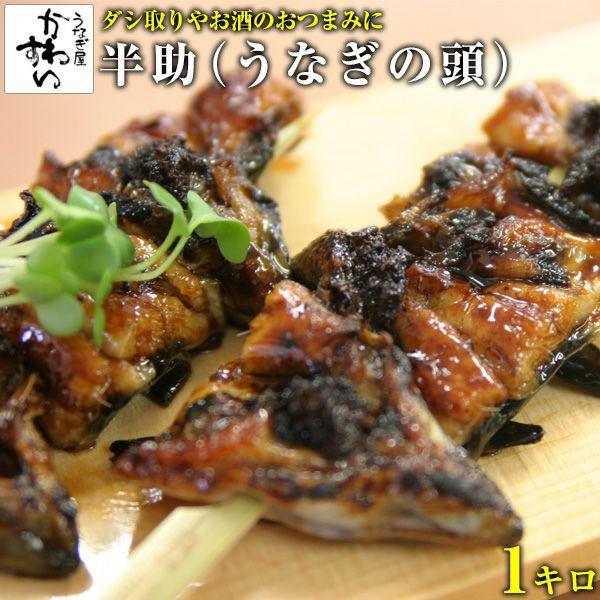 半助 1kg 送料別 うなぎの頭 ウナギ 鰻 国産 関西 郷土 料理 半すけ 豆腐 業務用