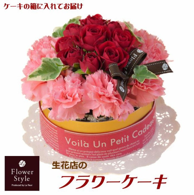 大人気 フラワーケーキ サプライズ 誕生日 バースデー メッセージカード お花のデコレーションケーキ アニバーサリー キャンドル付き バ