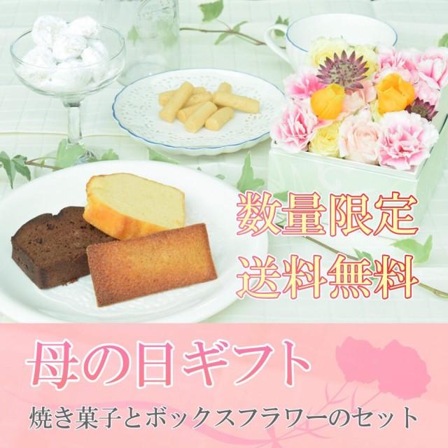 【母の日ギフト】お花にプラスワンセット(母の日限定商品)神戸の人気チョコレート専門店とのコラボ商品!数量限定30セット