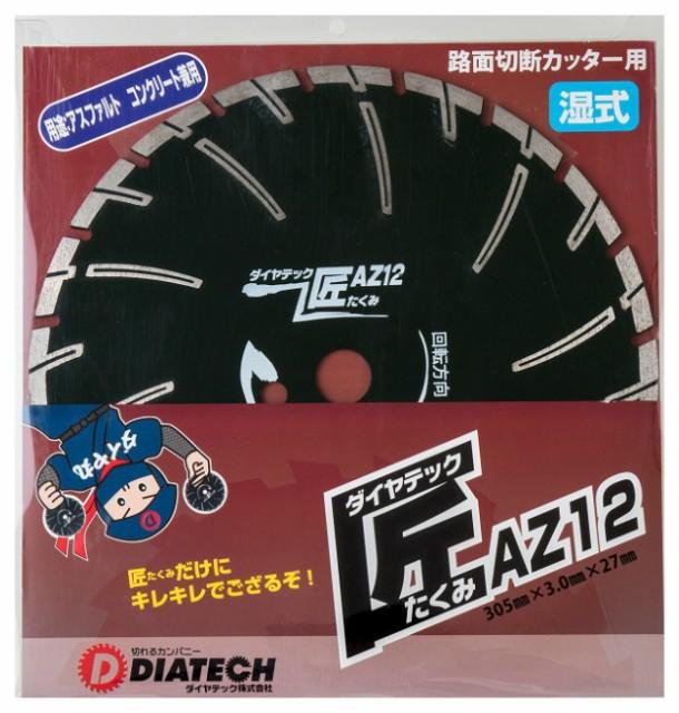 ダイヤテック匠 AZ12 AZダイヤカッター 305mm DIATECH【本州四国九州送料無料!】