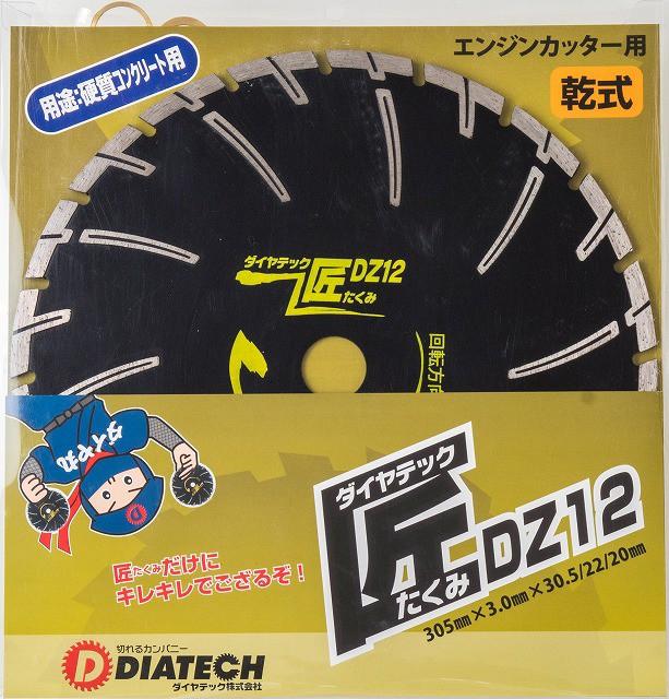 ダイヤテック匠 DZ12 DZダイヤカッター 305mm DIATECH【本州四国九州送料無料!】