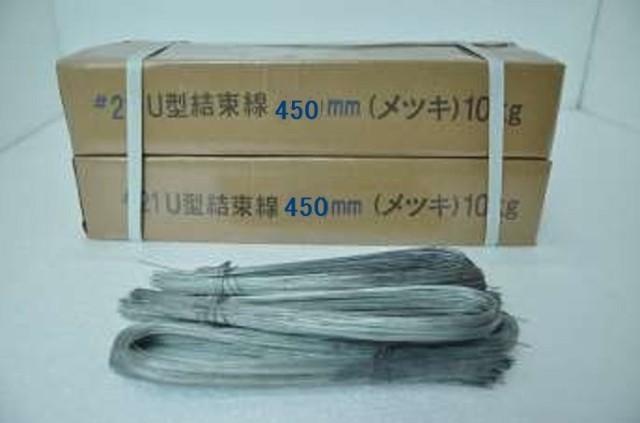 メッキ結束線 #21×450mm 10kg×2箱 20kg  【本州四国九州送料無料!】