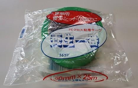 養生テープ 菊水テープ 養生一番 165V 50mm×25m 30巻 1ケース【本州四国九州送料無料!】