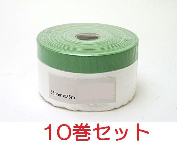 布ポリマスカー 550×25m 10巻セット 塗装養生テープ 【本州四国九州送料無料!】