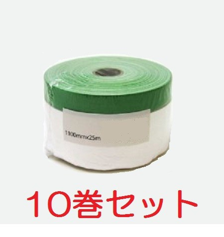 布ポリマスカー 1100×25m 10巻セット 塗装養生テープ 布テープ付 コロナマスカーテープ 【本州四国九州送料無料!】