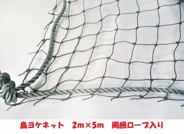 鳥よけネット 2m×5m ベランダ用防鳥ネット カラスよけ ハトヨケネット グレー鳩対策 防鳥 鳥よけ 鳥害対策 【本州四国九州送料無料