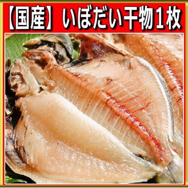 【国産】いぼだい干物 1枚 小田原ひもの エボダイ 魚 お取り寄せ グルメ ギフト プレゼント食べ物