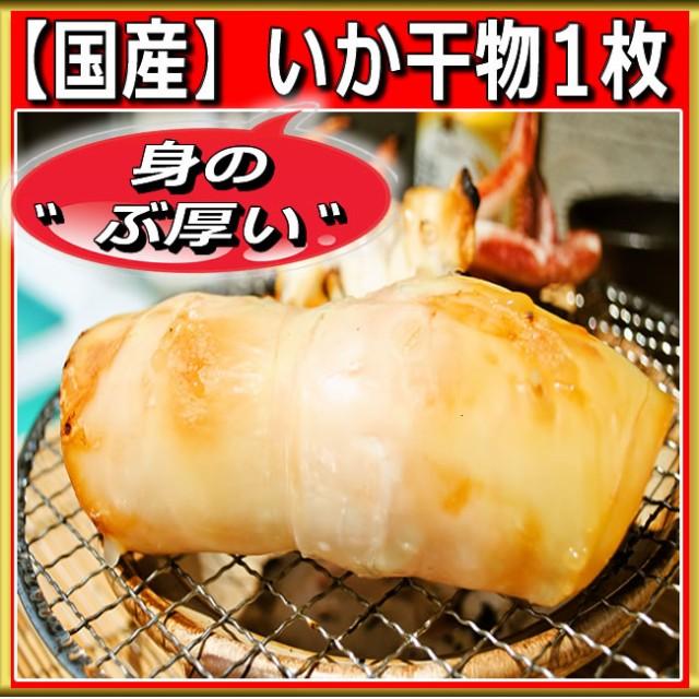 イカ一夜干し(国産)1枚 干物 小田原 お取り寄せ グルメ ギフト 魚 食品 食べ物 お酒 おつまみ ご飯のお供