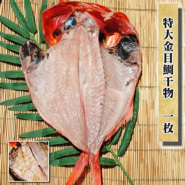 【国産】特大金目鯛干物 1枚 お取り寄せ グルメ 残暑見舞 キンメ 魚 食品 食べ物 プレゼント 小田原 海鮮 ギフト
