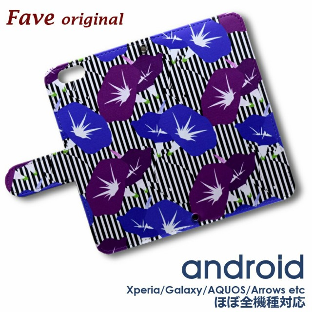Fave 浴衣柄 アサガオ Android ケース ほぼ全機種対応 ネイビー Xperia XZ3 XZ2 Compact SO-05K GALAXY S10 plus S9 AQUOS sense2 sense3