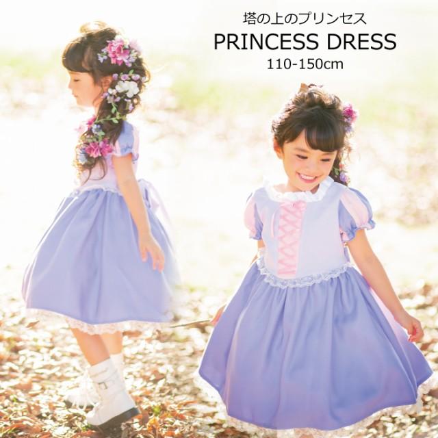 プリンセス ドレス ハロウィン コスチューム 子供 お遊戯会 衣装 ラベンダー なりきり 塔の上のプリンセス 子どもドレス 送料無料