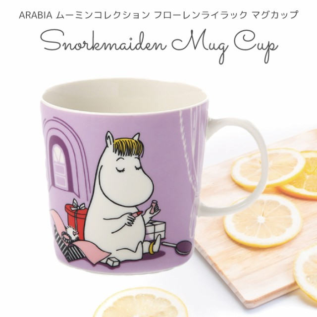 アラビア ムーミン マグ ムーミン マグカップ フローレン ライラック ARABIA Moomin マグカップ マグ 北欧 食器 マグカップ ギフト クリ