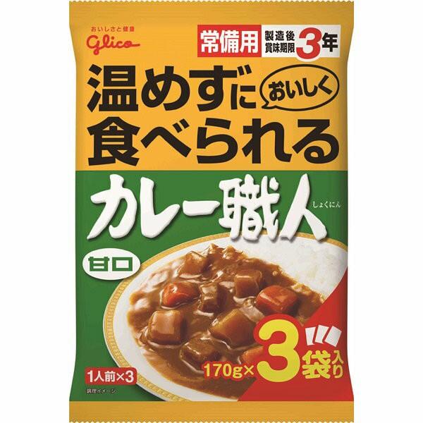 【送料無料】 江碕グリコ 常備用カレー職人 3食パック 甘口 ×20袋(60食分)
