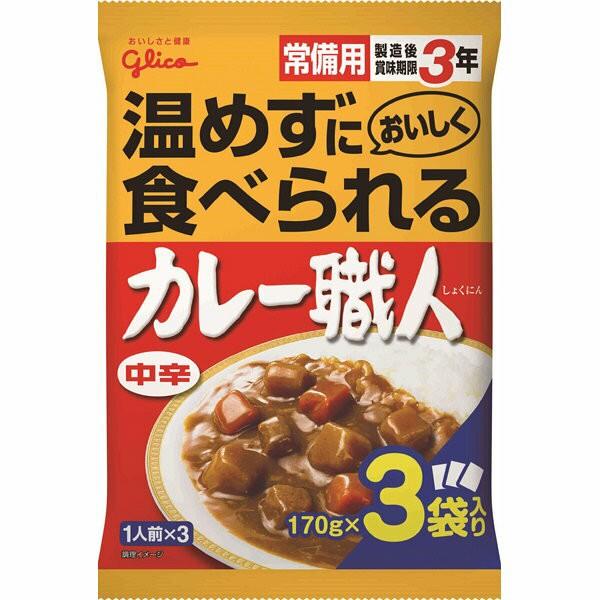 【送料無料】江碕グリコ 常備用カレー職人 3食パック 中辛 ×20袋(60食分)