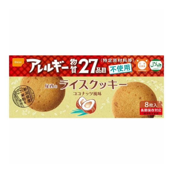 尾西のライスクッキー ココナッツ風味 8枚入り×48箱 防災 保存食