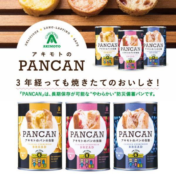 パン・アキモト おいしい備蓄食 3種×各8缶セット(ストロベリー・ブルーベリー・オレンジ)