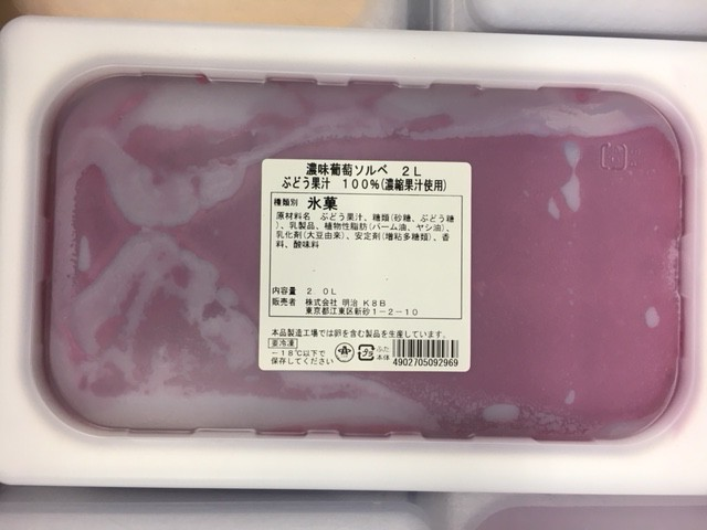 濃味ぶどうソルベ 2L氷菓