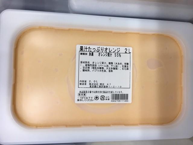 果汁たっぷりオレンジ 2L氷菓