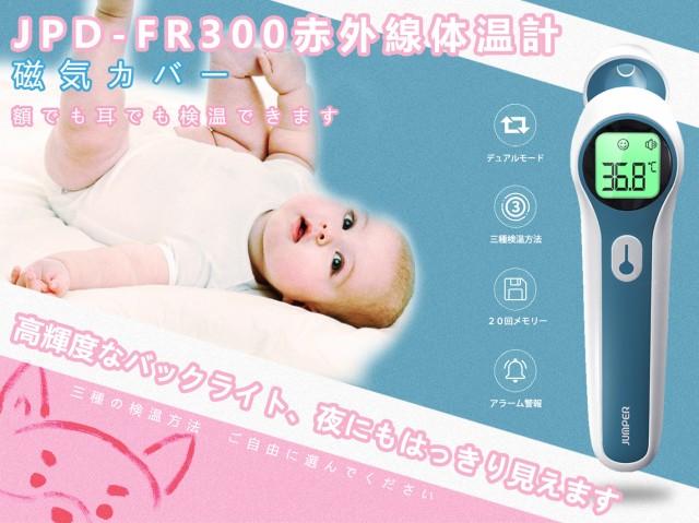 医療用 赤外線 温度計 在庫あり 非接触式温度計 電子体温計 LEDバックライトディス 1秒検温 子供用 大人用 体温測定 物体温度測定 額
