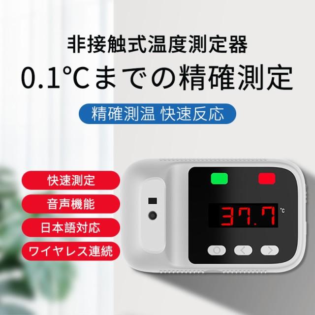 即納 1-2日国内発送 日本語仕様 非接触式電子温度計 壁掛け温度計 高精度 発熱アラーム 自動測定 1秒検温 つり下げ可能 スマート 連続温