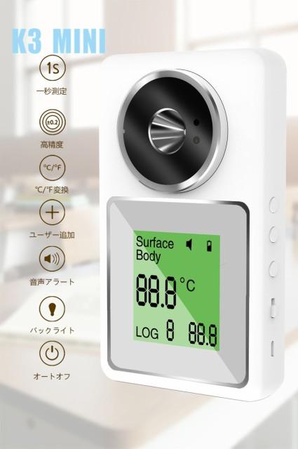 即納 1-2日国内発送 非接触温度計 自動温度測定 壁掛け コンタクト 高精度 発熱アラーム 自動測定 1秒検温 つり下げ可能 スマート 連続温