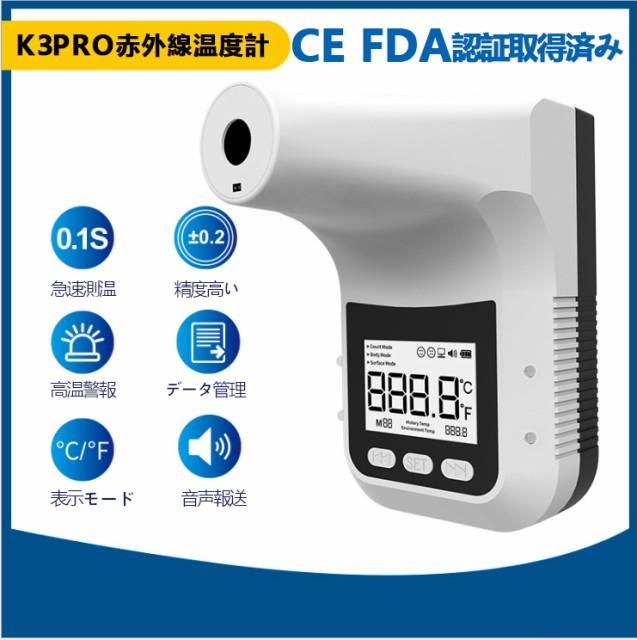 新品セール 送料無料 5個セット 体温計 非接触式 壁掛け 赤外線体温計 温度計 高精度 高速検温 発熱アラーム 自動測定 0.1秒検温 つ