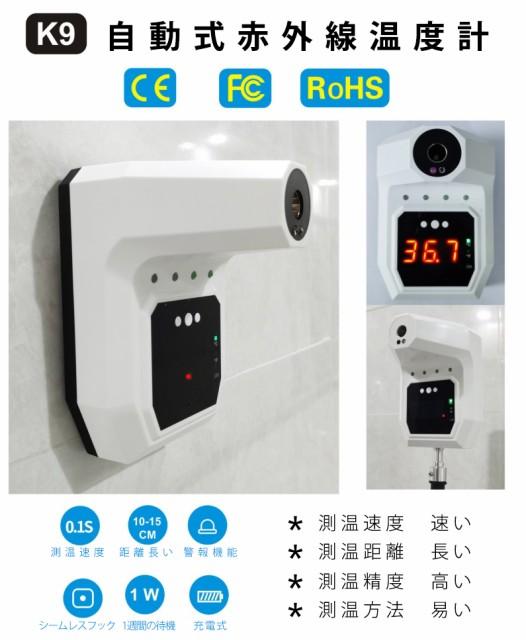 送料無料 温度計 k9非接触温度計 壁掛け温度計 高精度 高速検温 非接触式 発熱アラーム 自動測定 0.1秒検温 つり下げ可能 在庫あり 会社