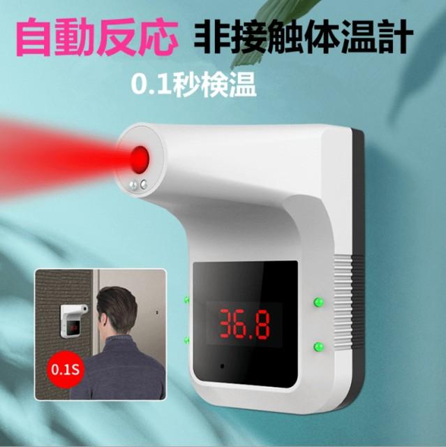 送料無料 体温計 非接触体温計 壁掛け赤外線体温計 高精度 0.1秒検温 非接触式 発熱アラーム 自動温度測定 つり下げ可能 スマート AC電源