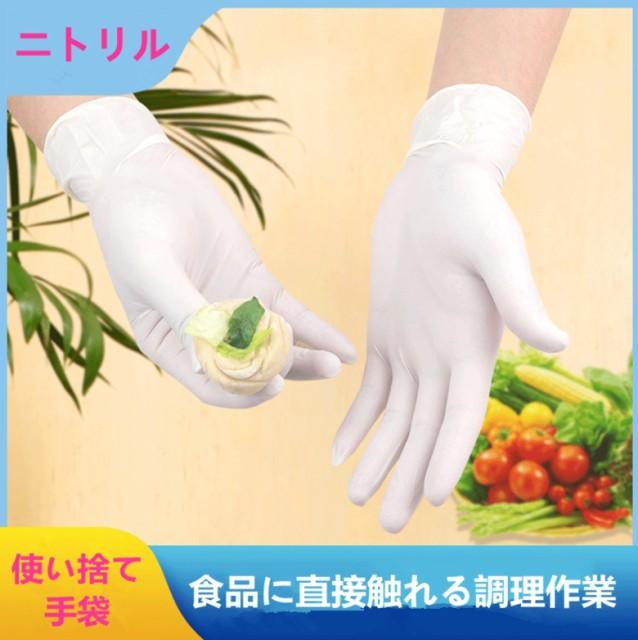 9寸 丈夫 ニトリル製 使い捨て手袋 粉なし 使い切り手袋 ニトリル手袋 料理に使える手袋 丈夫 500枚セット 薄手 作業用 介護用 掃除/