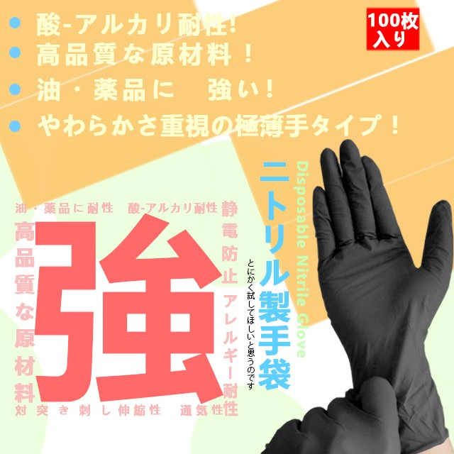 100枚セット 油に強くて丈夫 ニトリル製 使い捨て手袋 粉なし 使い切り手袋 ニトリル手袋 料理に使える手袋 左右兼用
