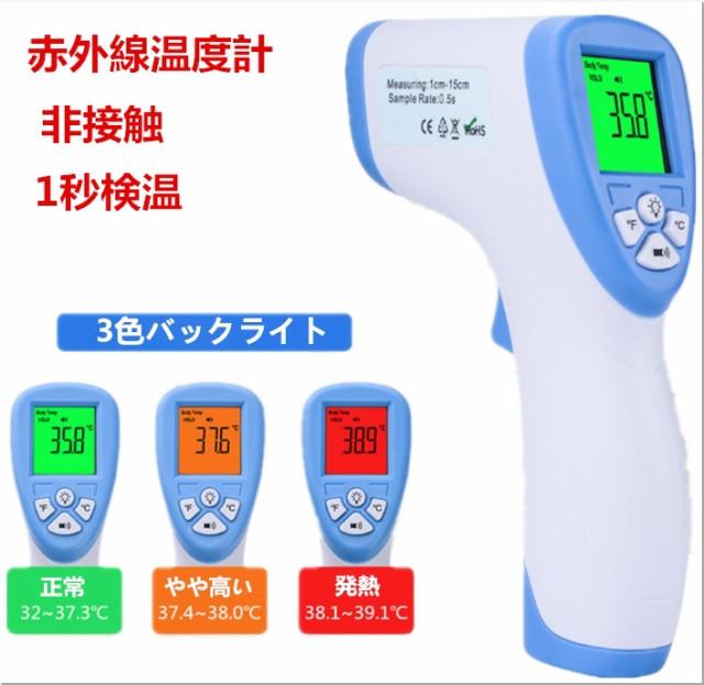 赤外線 温度計 在庫あり 非接触式温度計 電子体温計 LEDバックライトディス 1秒検温 子供用 大人用 体温測定 物体温度測定 送料無料