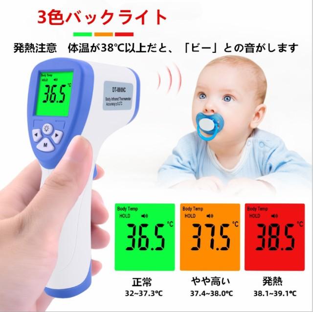 在庫あり 赤外線温度計 非接触式温度計 電子体温計 LEDバックライトディス 1秒検温 子供用 大人用 体温測定 物体温度測定