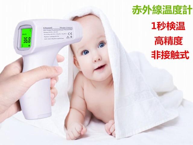 在庫あり 赤外線 温度計 高精度 非接触式温度計 電子体温計 LEDバックライトディス 1秒検温 子供用 大人用 温度計 物体温度測定 送料