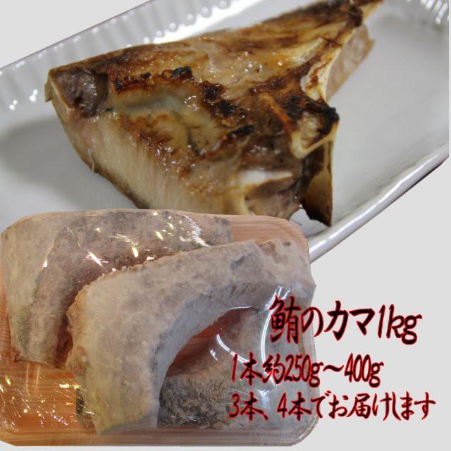 マグロのカマ/1キロ/冷凍/脂たっぷり/激安/500円/ポッキリ/キハダマグロ/メバチマグロ/海産物