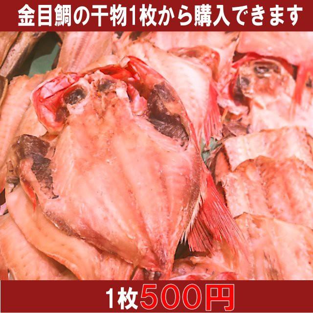 金目鯛/キンメ鯛干物/高級魚