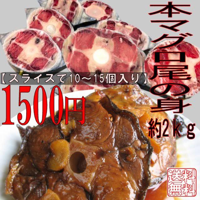 本鮪の尾の身 /送料無料/約2kg/希少部位/塩焼き/煮物/マグロ/人気商品/海産物/