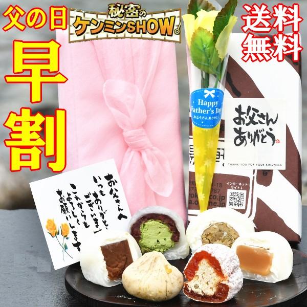 父の日 早割 ギフト プレゼント 和菓子 スイーツ お菓子 バラ 花 花束 高級 食べ物 お取り寄せ 送料無料 高級 高級食材 セット 詰め合わ