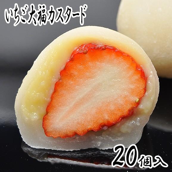 いちご大福カスタード【20個入】